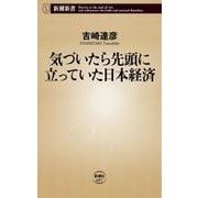 気づいたら先頭に立っていた日本経済(新潮新書)(新潮社) [電子書籍]