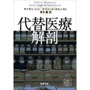 代替医療解剖(新潮文庫)(新潮社) [電子書籍]