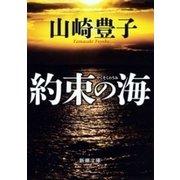 約束の海(新潮文庫)(新潮社) [電子書籍]