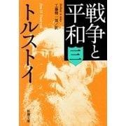 戦争と平和(三)(新潮文庫)(新潮社) [電子書籍]