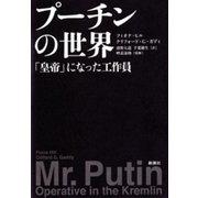 プーチンの世界―「皇帝」になった工作員―(新潮社) [電子書籍]