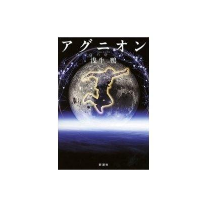 アグニオン(新潮社) [電子書籍]