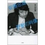 安藤忠雄 野獣の肖像(新潮社) [電子書籍]