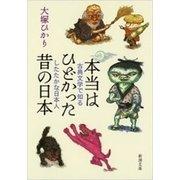 本当はひどかった昔の日本―古典文学で知るしたたかな日本人―(新潮文庫)(新潮社) [電子書籍]