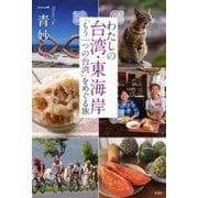 わたしの台湾・東海岸―「もう一つの台湾」をめぐる旅―(新潮社) [電子書籍]