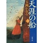 天涯の船(上)(新潮文庫)(新潮社) [電子書籍]