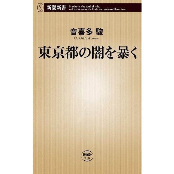 東京都の闇を暴く(新潮新書)(新潮社) [電子書籍]