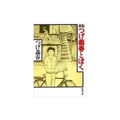 新版 つげ義春とぼく(新潮文庫)(新潮社) [電子書籍]