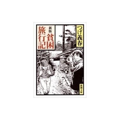 新版 貧困旅行記(新潮文庫)(新潮社) [電子書籍]