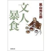 文人暴食(新潮文庫)(新潮社) [電子書籍]