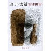 杳子・妻隠(新潮文庫)(新潮社) [電子書籍]