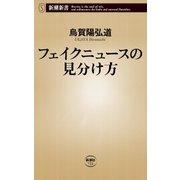 フェイクニュースの見分け方(新潮新書)(新潮社) [電子書籍]