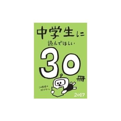 中学生に読んでほしい30冊 2017(新潮社) [電子書籍]