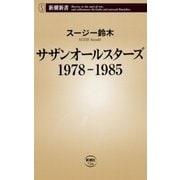サザンオールスターズ 1978-1985(新潮新書)(新潮社) [電子書籍]