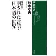 閉された言語・日本語の世界【増補新版】(新潮選書)(新潮社) [電子書籍]