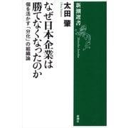 なぜ日本企業は勝てなくなったのか―個を活かす「分化」の組織論―(新潮選書)(新潮社) [電子書籍]