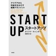 STARTUP―アイデアから利益を生みだす組織マネジメント―(新潮社) [電子書籍]