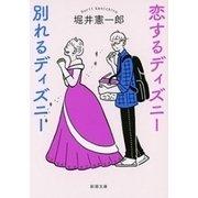 恋するディズニー 別れるディズニー(新潮文庫)(新潮社) [電子書籍]