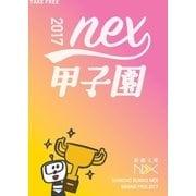 新潮文庫nex甲子園 2017(新潮社) [電子書籍]