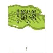 芭蕉という修羅(新潮社) [電子書籍]