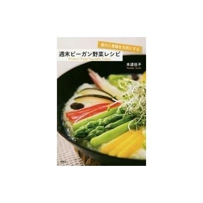 疲れた胃腸を元気にする 週末ビーガン野菜レシピ(新潮社) [電子書籍]