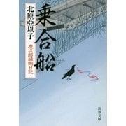 乗合船―慶次郎縁側日記―(新潮文庫)(新潮社) [電子書籍]