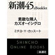 素敵な隣人カズオ・イシグロ―新潮45eBooklet(新潮社) [電子書籍]