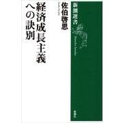 経済成長主義への訣別(新潮選書)(新潮社) [電子書籍]