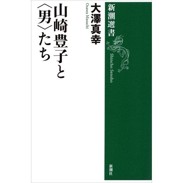 山崎豊子と〈男〉たち(新潮選書)(新潮社) [電子書籍]