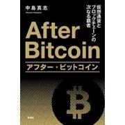 アフター・ビットコイン―仮想通貨とブロックチェーンの次なる覇者―(新潮社) [電子書籍]