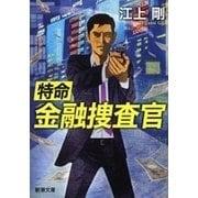 特命金融捜査官(新潮文庫)(新潮社) [電子書籍]