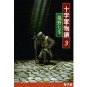 十字軍物語 3(新潮社) [電子書籍]