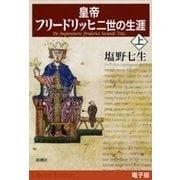 皇帝フリードリッヒ二世の生涯(上)(新潮社) [電子書籍]