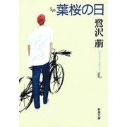 葉桜の日(新潮文庫)(新潮社) [電子書籍]