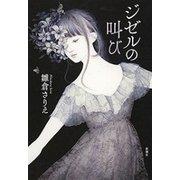 ジゼルの叫び(新潮社) [電子書籍]