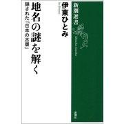 地名の謎を解く―隠された「日本の古層」―(新潮選書)(新潮社) [電子書籍]