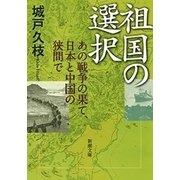 祖国の選択―あの戦争の果て、日本と中国の狭間で―(新潮文庫)(新潮社) [電子書籍]