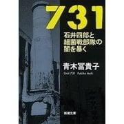 731―石井四郎と細菌戦部隊の闇を暴く―(新潮文庫)(新潮社) [電子書籍]