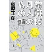 管見妄語 常識は凡人のもの(新潮社) [電子書籍]