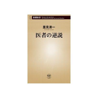 医者の逆説(新潮新書)(新潮社) [電子書籍]