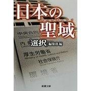 日本の聖域(新潮文庫)(新潮社) [電子書籍]