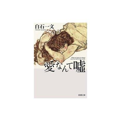 愛なんて嘘(新潮文庫)(新潮社) [電子書籍]