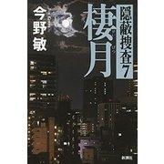 棲月―隠蔽捜査7―(新潮社) [電子書籍]