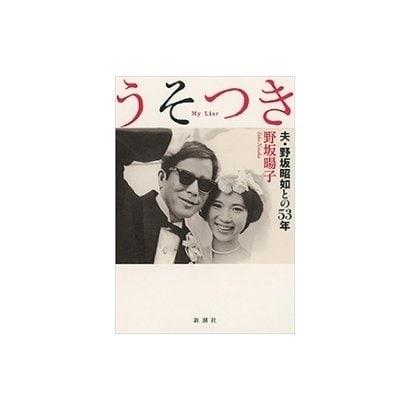 うそつき―夫・野坂昭如との53年―(新潮社) [電子書籍]