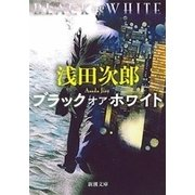ブラック オア ホワイト(新潮文庫)(新潮社) [電子書籍]