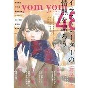 yom yom vol.48(2018年2月号)(新潮社) [電子書籍]
