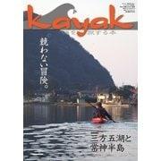 Kayak(カヤック) Vol.60(フリーホイール) [電子書籍]