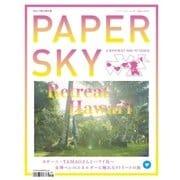 PAPERSKY(ペーパースカイ) no.56(ニーハイメディア・ジャパン) [電子書籍]