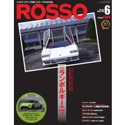 ROSSO(ロッソ) No.251(ネコ・パブリッシング) [電子書籍]
