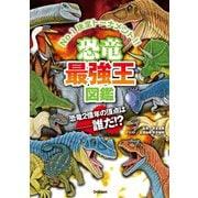 恐竜最強王図鑑 (学研) [電子書籍]